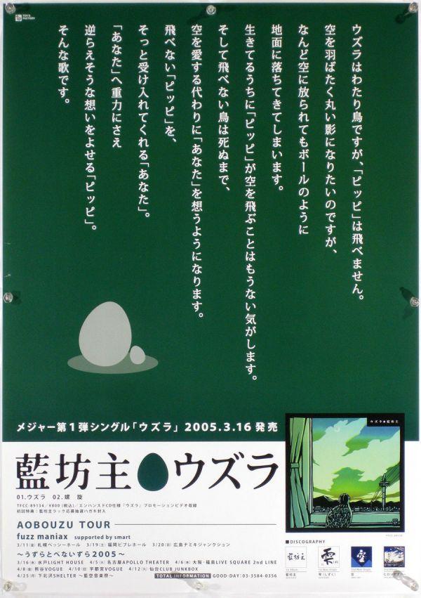 藍坊主 aobozu B2ポスター (Q11010)