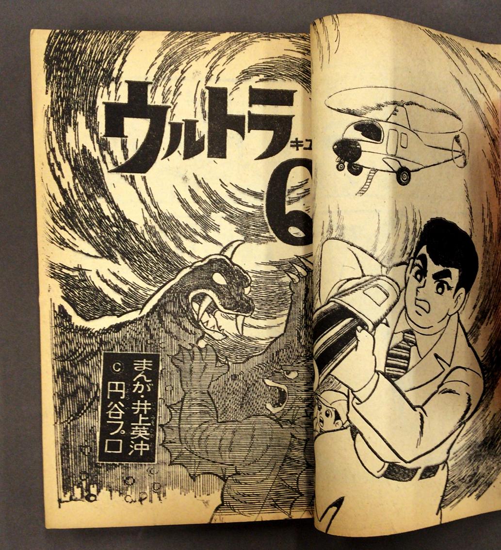 ぼくらコミックス ウルトラQ 3大怪獣の大決闘まんが! 井上英沖 ぼくら十月号ふろく ラゴン ペギラ 巨大怪人_画像4