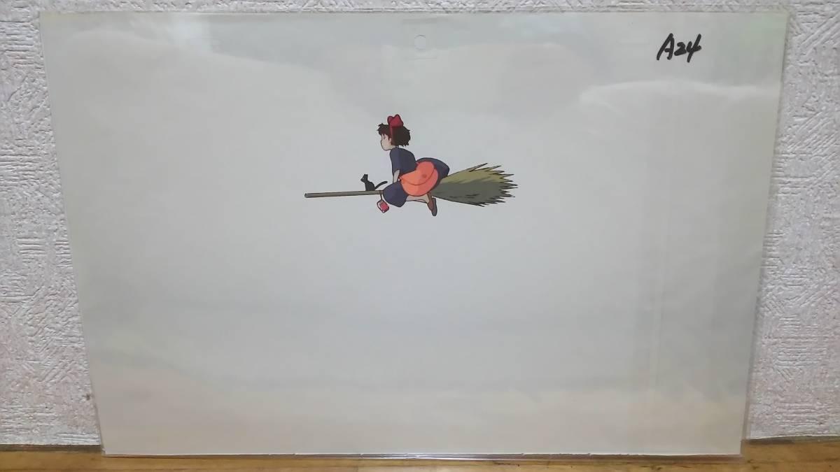 ジブリ セル画 魔女の宅急便 宮崎駿