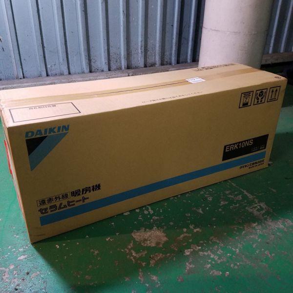 ダイキン セラムヒート 遠赤外線暖房機 ERK10NS 暖房 電気ヒーター kd01005762