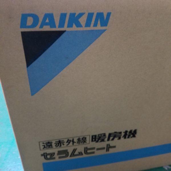 ダイキン セラムヒート 遠赤外線暖房機 ERK10NS 暖房 電気ヒーター kd01005762_画像3
