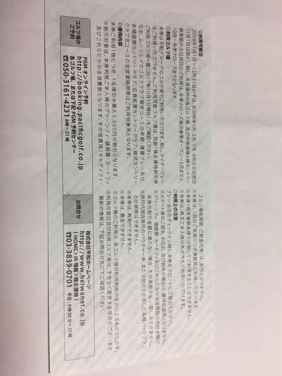 ◎平和株主優待割引券 3500円分×8枚 PGM◎_画像2