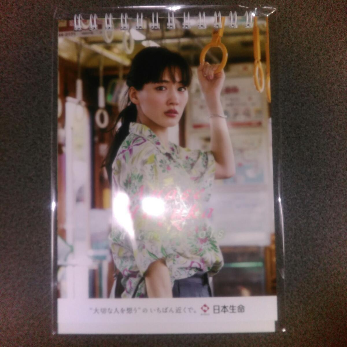 (非売品)綾瀬はるか 2018 卓上カレンダー