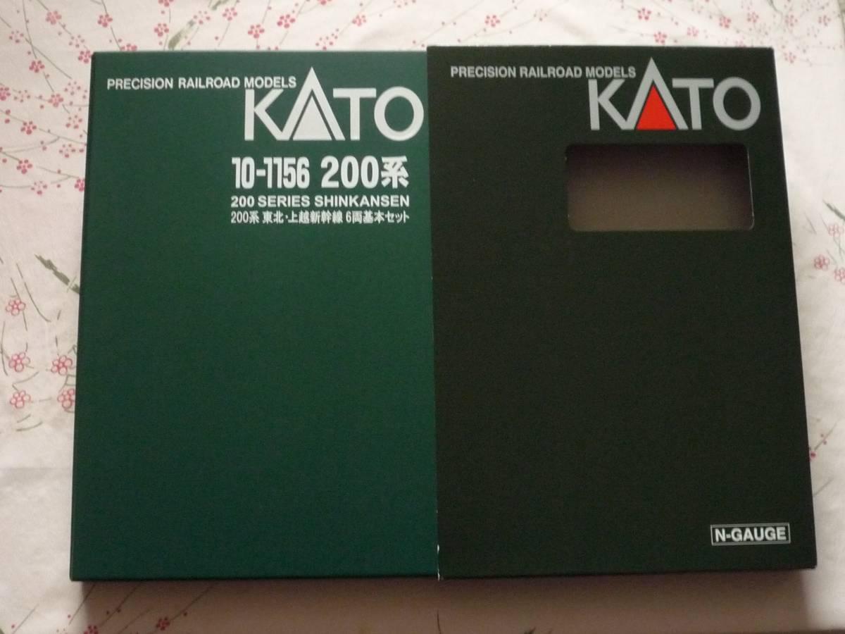 ★美品★KATO★10-1156★200系★東北・上越新幹線★基本6両★2012年製★