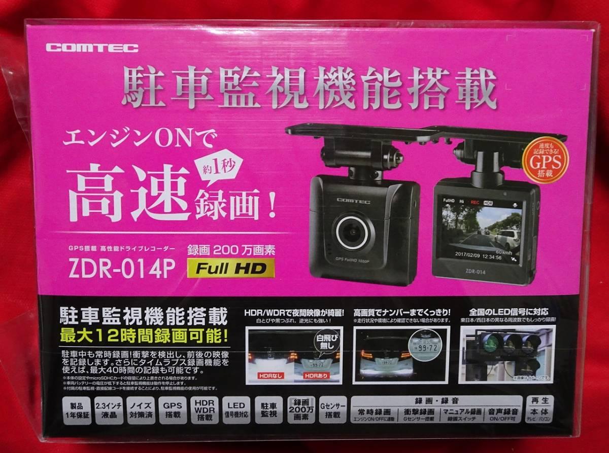 コムテック/comtec ドライブレコーダー ZDR-014P 200万画素 Full HD 1年保証