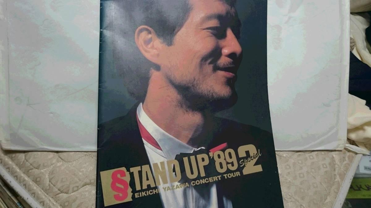 矢沢永吉 ツアーパンフ STAND UP '89 Special 2