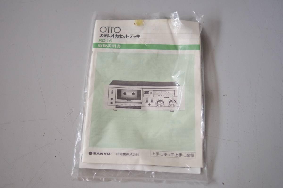OTTO(オットー) カセットデッキ・AM/FMチューナー・アンプ  SANYO(サンヨー)カセットテーププレーヤー_画像8