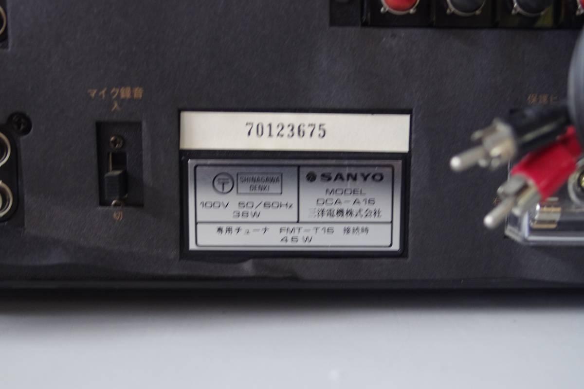 OTTO(オットー) カセットデッキ・AM/FMチューナー・アンプ  SANYO(サンヨー)カセットテーププレーヤー_画像10