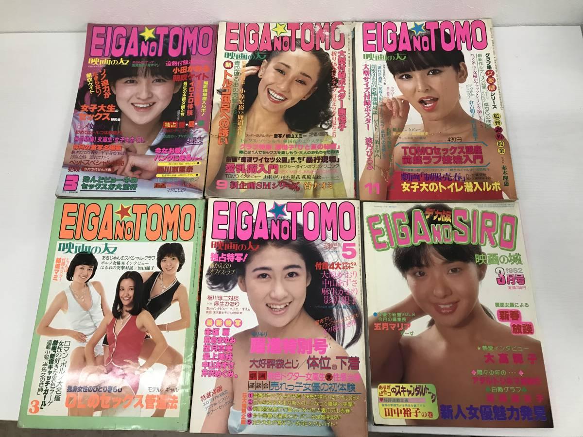 昭和レトロ 古本 雑誌 映画の友 映画の城 シネマロード 映画ビデオ 9冊まとめて_画像2