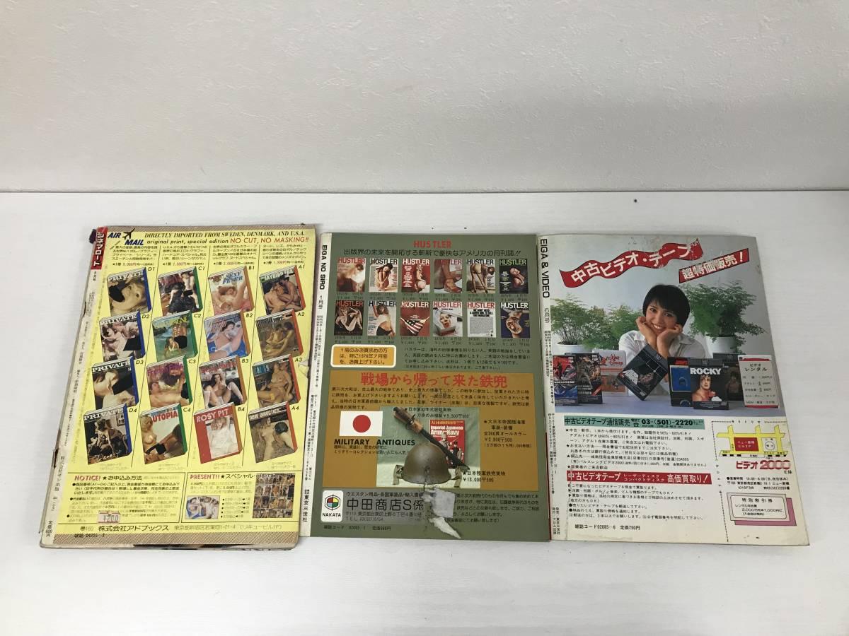 昭和レトロ 古本 雑誌 映画の友 映画の城 シネマロード 映画ビデオ 9冊まとめて_画像5