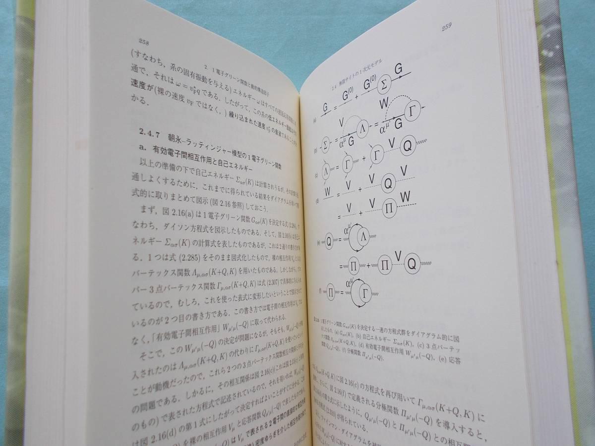 朝倉物理学大系 多体問題特論 高田康民 著_画像6