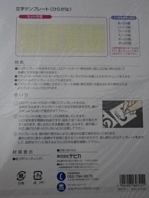 axis/デビカ LEDアートボード テンプレート イラスト5種/文字3種_画像7