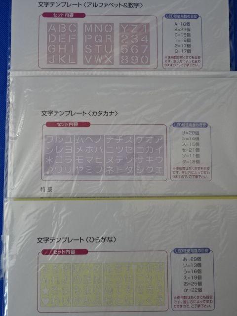 axis/デビカ LEDアートボード テンプレート イラスト5種/文字3種_画像4