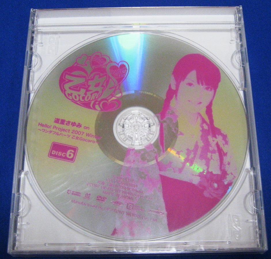 道重さゆみ DVD Hello! Project2007 ワンダフルハーツ乙女Gocoro 未開封品