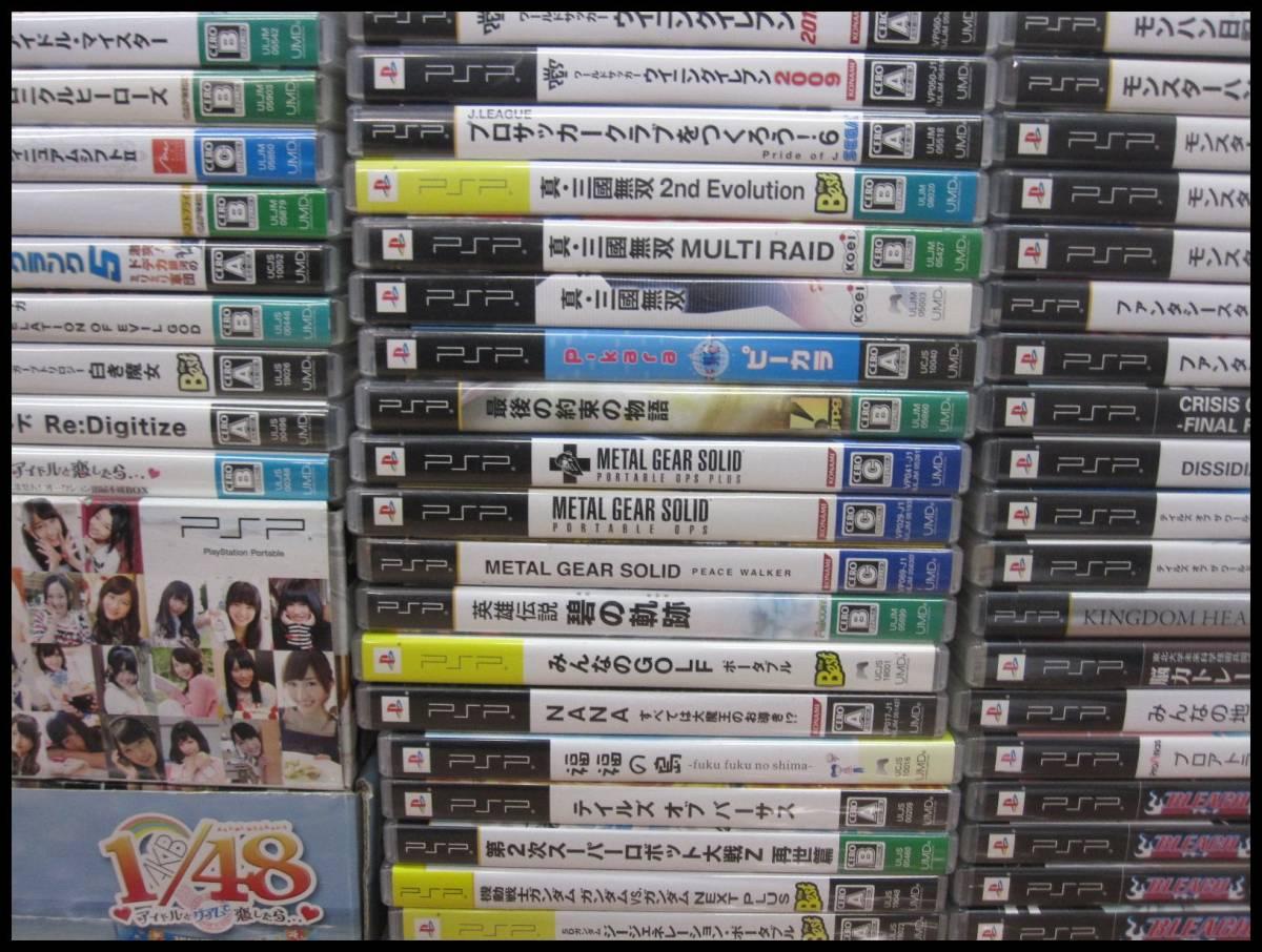 jt2042 PSP ソフト 58本 ダブり無し まとめ売り