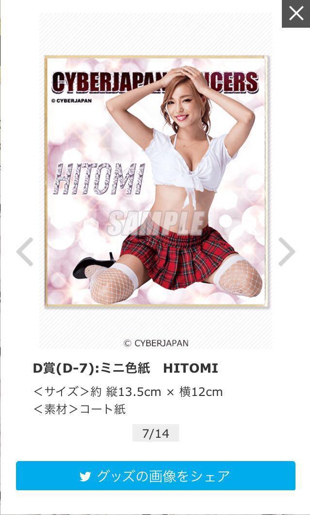 【楽天コレクション】サイバージャパンダンサーズ D-7 E-7 HITOMI