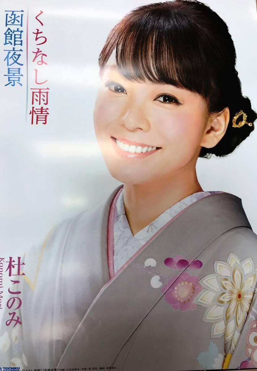 貴重・未使用★杜このみ★1/24発売CD「くちなし雨情」★告知ポスター