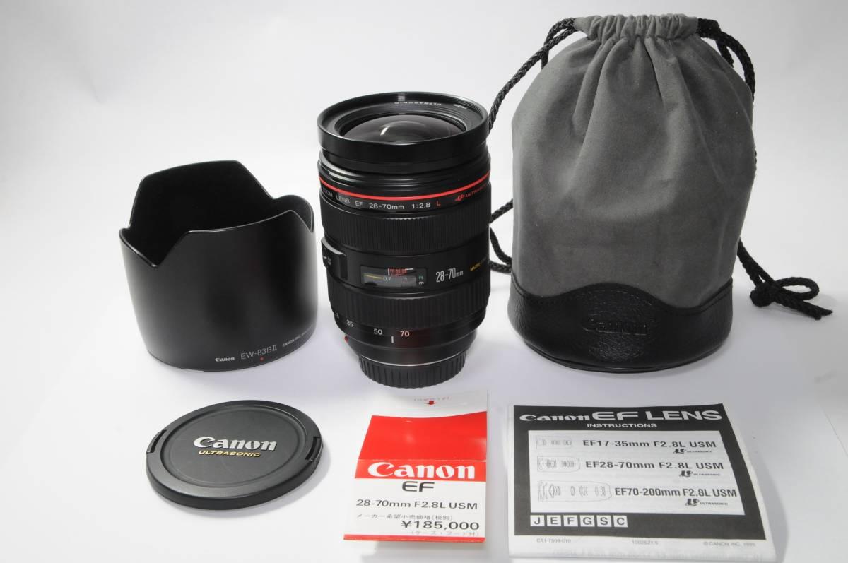 美品 Canon EF 28-70mm F2.8L USM フード ポーチ付 キヤノン