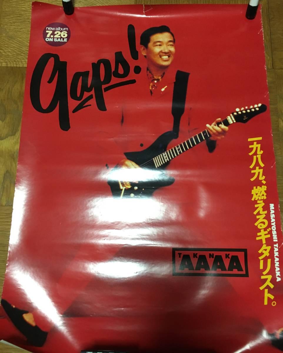 ★高中正義ポスター<GAPS!>