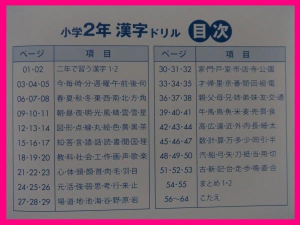 新品 小学2年小学3年 漢字 算数 ドリル 4冊 国語