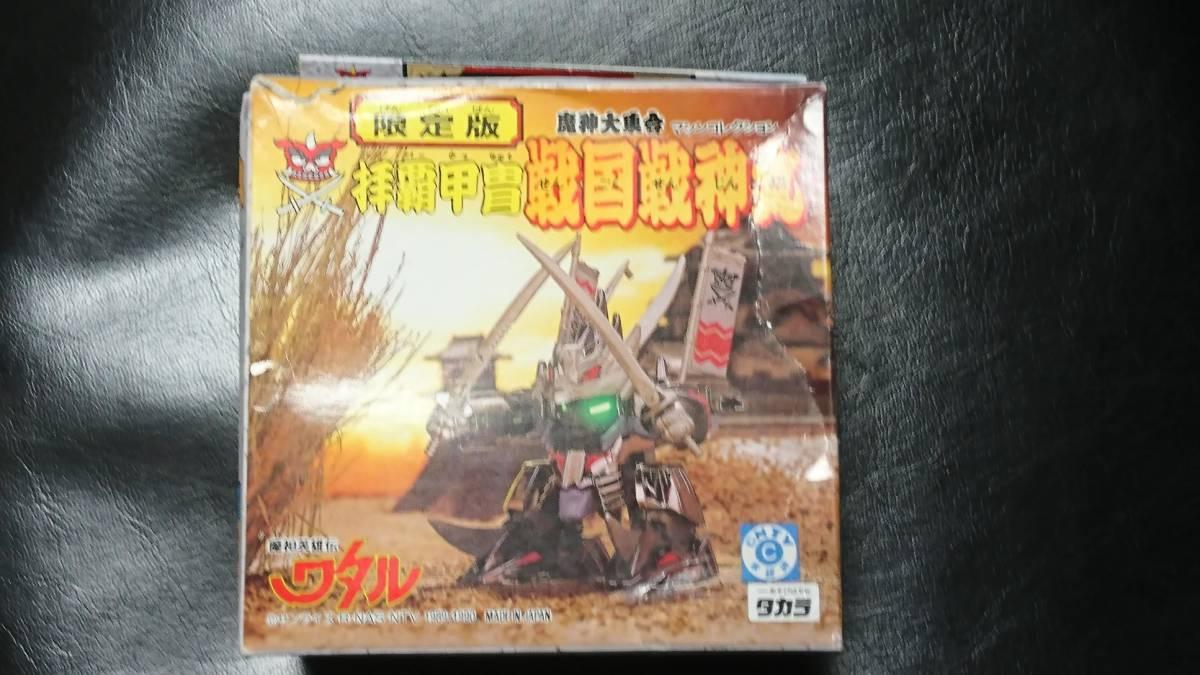 ◆未組立! 『拝覇甲冑 戦国戦神丸』 限定版