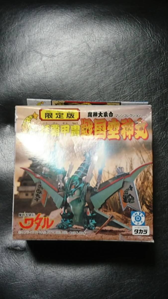 ◆未組立! 『拝覇甲冑 戦国空神丸』 限定版