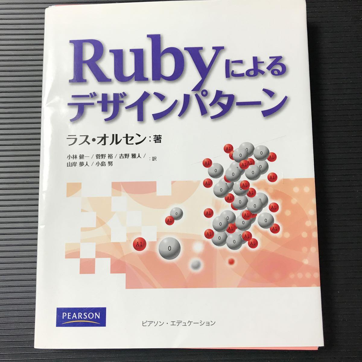 Rubyによるデザインパターン プログラミング