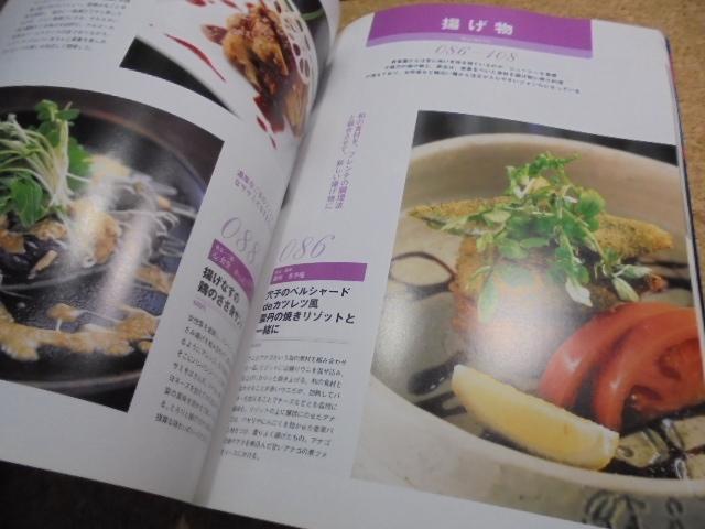 ★◆繁盛店の創作料理 新発想で人気★旭屋出版MOOK★_画像3