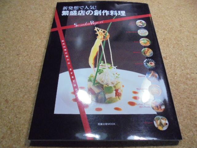 ★◆繁盛店の創作料理 新発想で人気★旭屋出版MOOK★_画像1