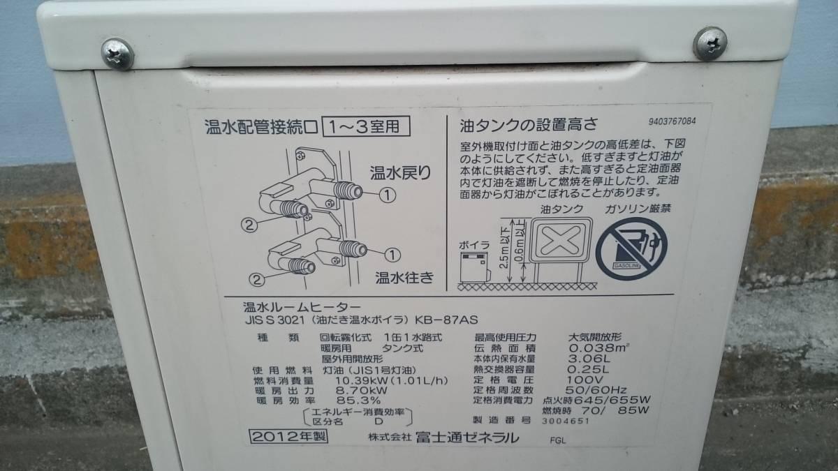 富士通ゼネラル ホットマン KB-87AS 温水ルームヒーター 室外機 12年製 z4309_画像2