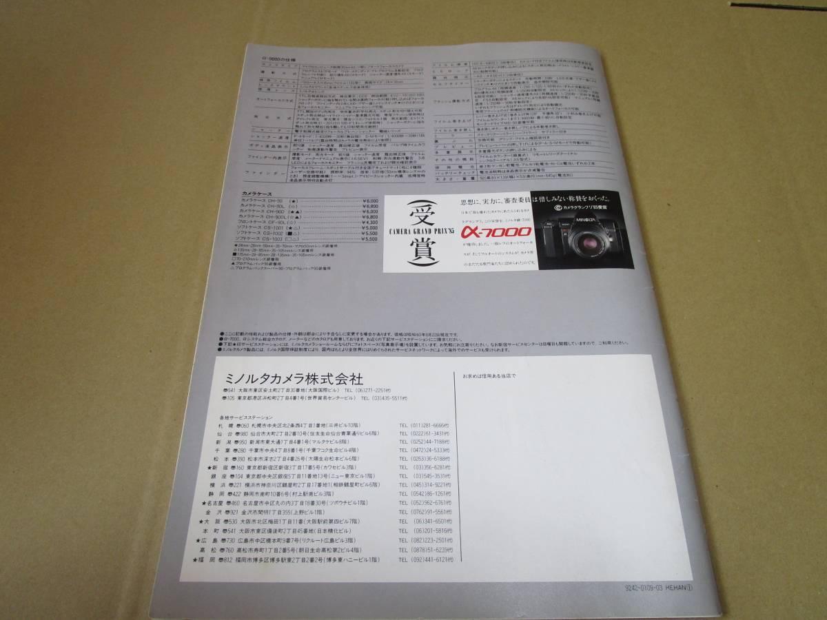 【古本】MINOLTA ミノルタ  α9000★ カタログ★_画像2