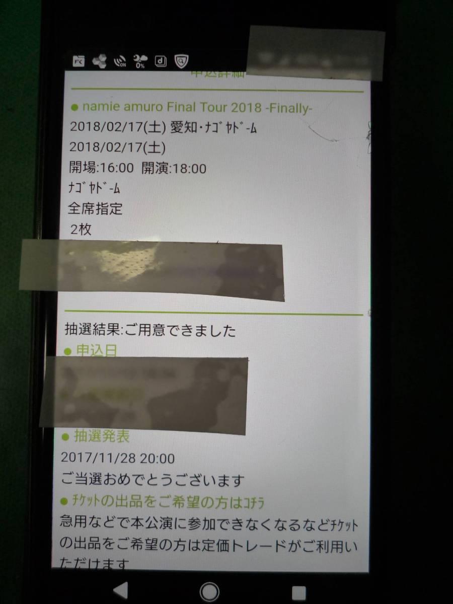 安室奈美恵  チケット  愛知ナゴヤドーム 2月17(土) 2/17 namie amuro Final T