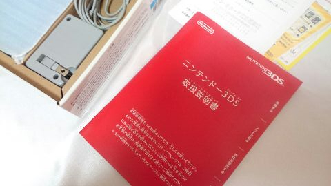 NINTENDO 3DS 任天堂 ライトブルー 本体 箱 説明書 保証書 アダプター 充電器 稼働品 完動 美品_画像7