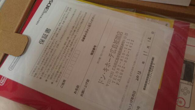 NINTENDO 3DS 任天堂 ライトブルー 本体 箱 説明書 保証書 アダプター 充電器 稼働品 完動 美品_画像9