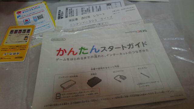 NINTENDO 3DS 任天堂 ライトブルー 本体 箱 説明書 保証書 アダプター 充電器 稼働品 完動 美品_画像4
