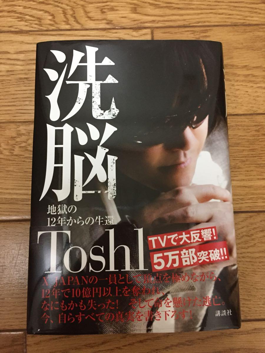 X JAPAN トシ Toshi 洗脳 地獄の12年からの生還
