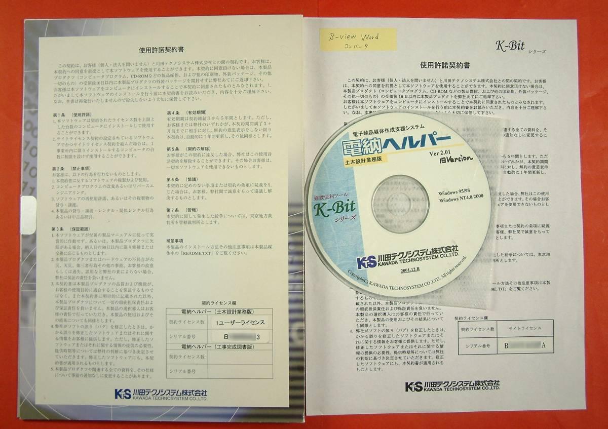【3094】川田テクノシステム 電納ヘルパー 土木設計業務版 1ユーザーライセンス+S-View Wordコンバータ サイトライセンス 電子納品 作成_画像2