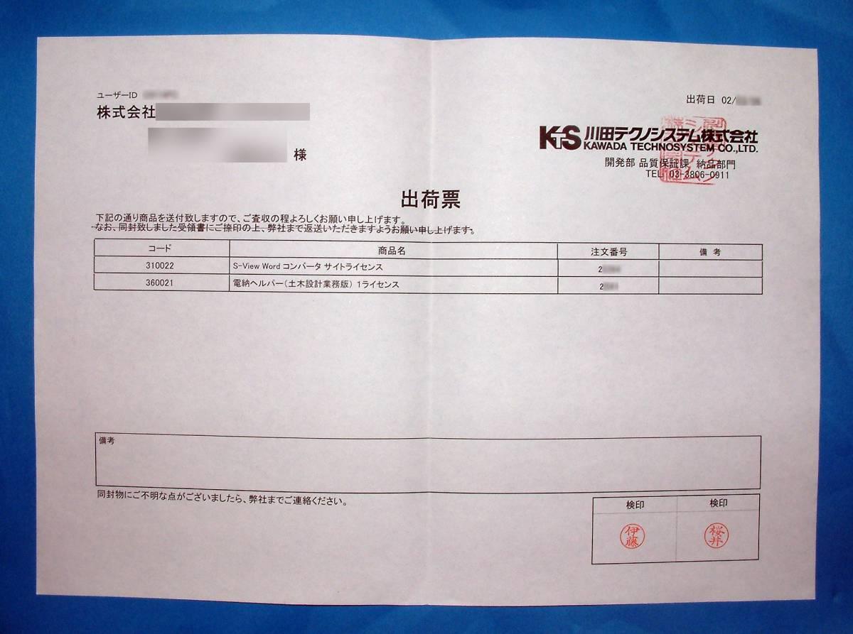 【3094】川田テクノシステム 電納ヘルパー 土木設計業務版 1ユーザーライセンス+S-View Wordコンバータ サイトライセンス 電子納品 作成_画像3