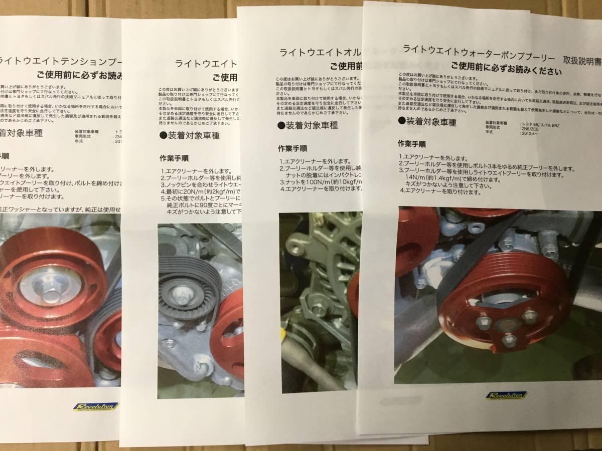 ZN6 ZC6 86 BRZ プーリー レボリューション 1円スタート!_画像2