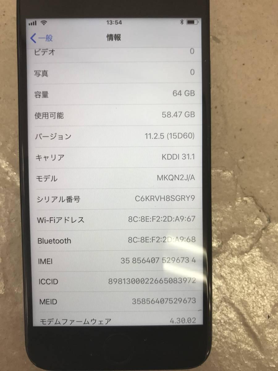 1円~【ジャンク】iPhone6s 64GB スペースグレイ au_画像2