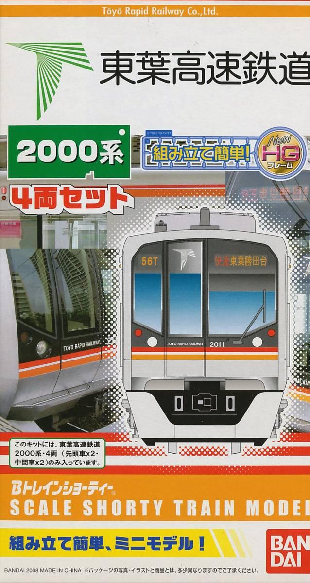 [新品未開封]Bトレインショーティー 東葉高速鉄道 2000系 4両セット