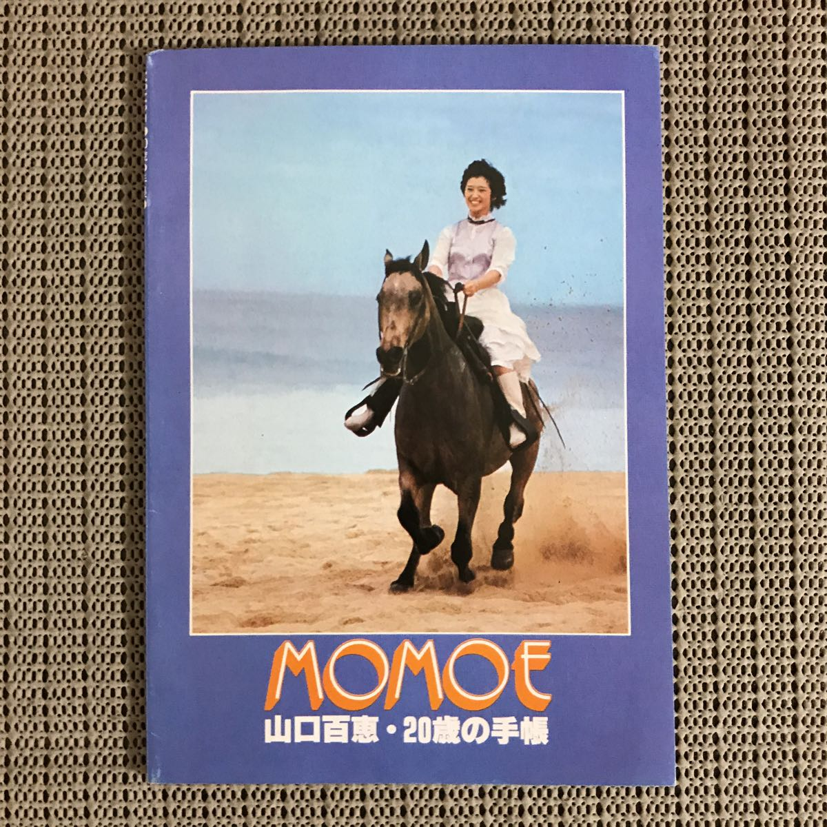 MOMOE 山口百恵・20歳の手帳 近代映画附録/昭和54年5月号 状態良好です_画像2