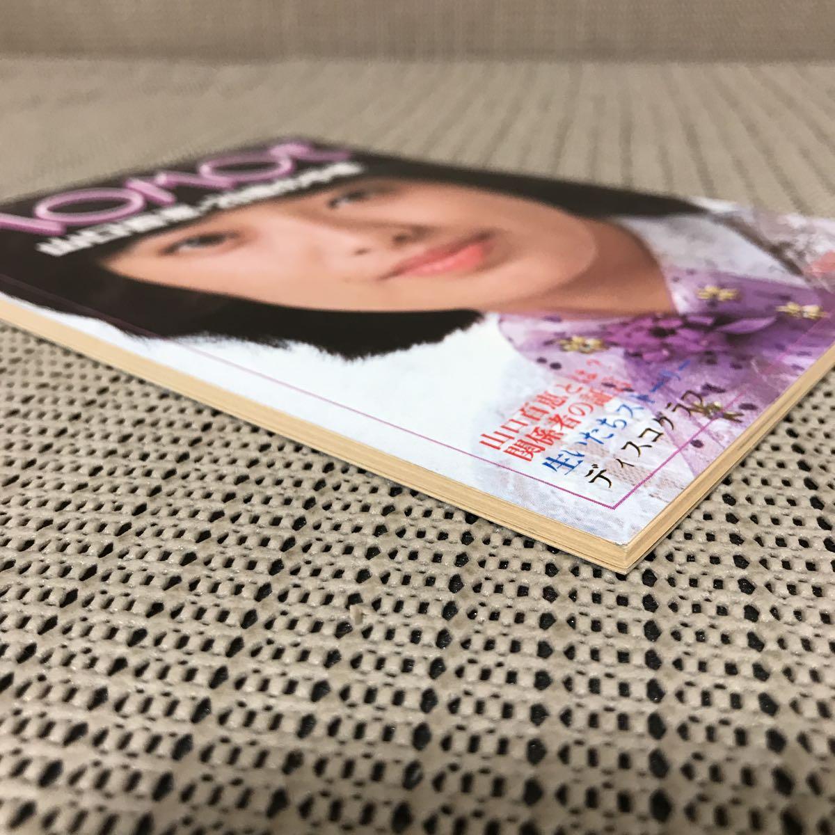 MOMOE 山口百恵・20歳の手帳 近代映画附録/昭和54年5月号 状態良好です_画像5