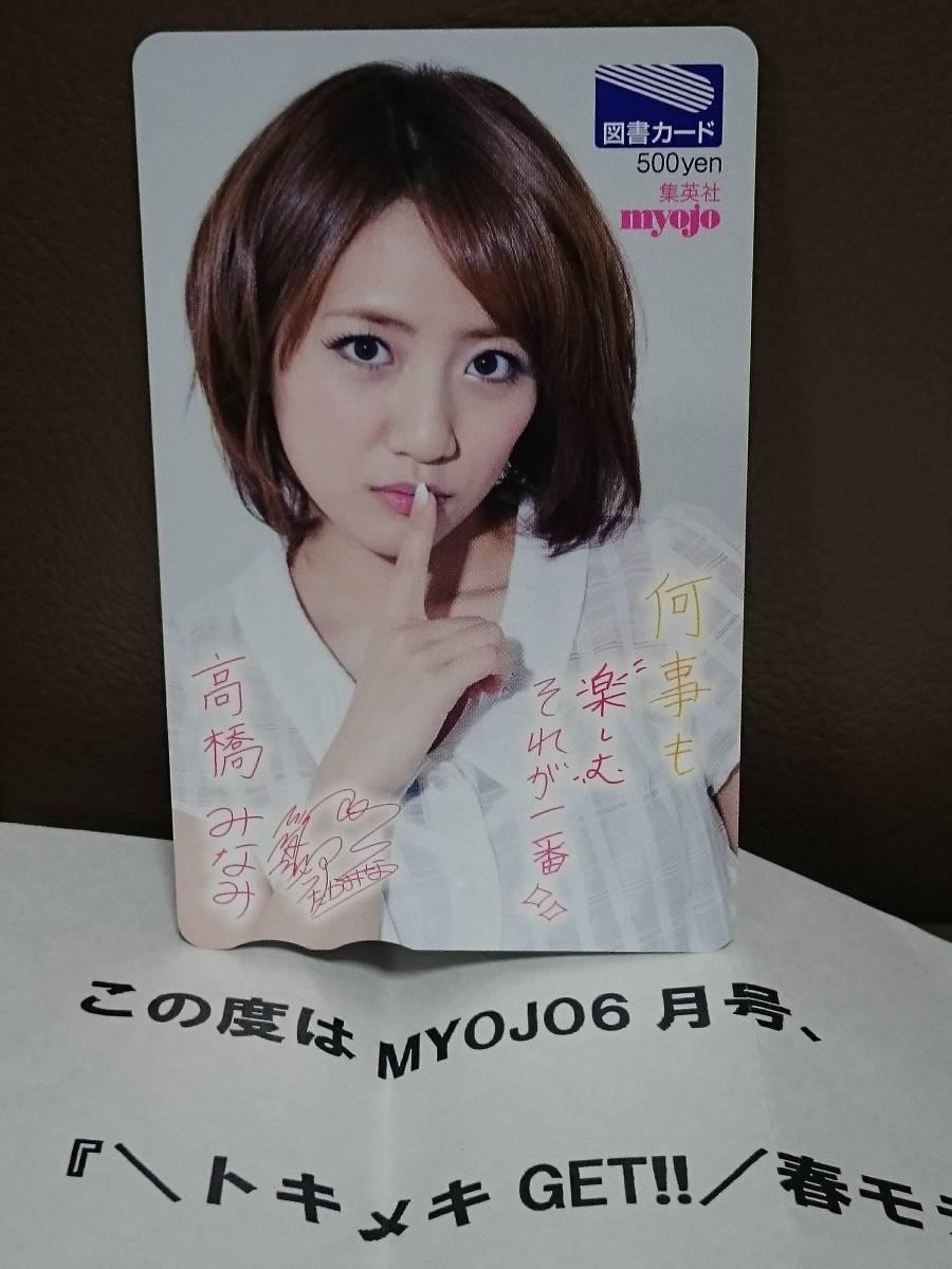 高橋みなみ AKB48 抽プレ 図書カード 当選品 当選通知付き myojo 集英社 新品 未使用 非売品 限定品 激レア 希少品 入手困難_ご検討の程、宜しくお願い致します。