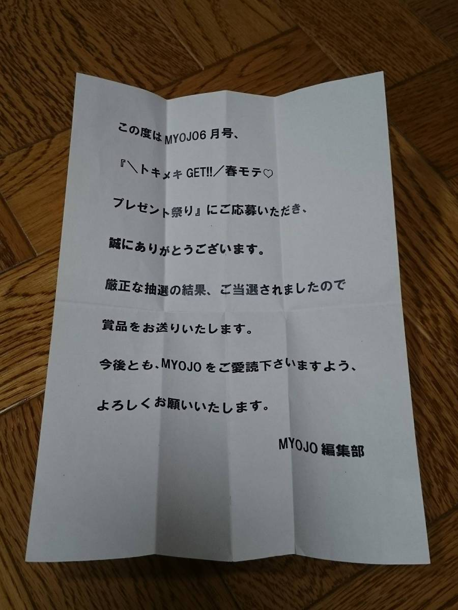高橋みなみ AKB48 抽プレ 図書カード 当選品 当選通知付き myojo 集英社 新品 未使用 非売品 限定品 激レア 希少品 入手困難_商品の状態は、画像で、ご確認下さいませ。