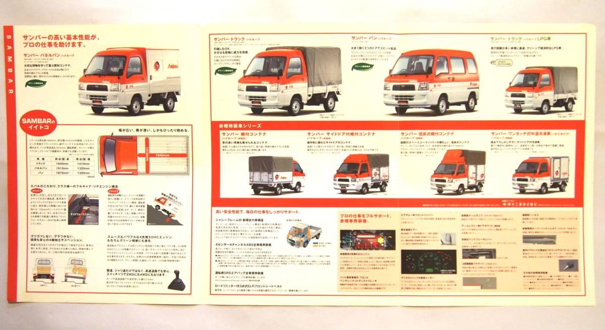 スバル 赤帽専用車 カタログ (2002年)_画像3