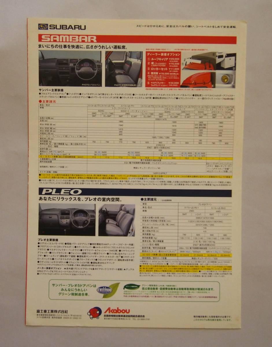 スバル 赤帽専用車 カタログ (2002年)_画像2