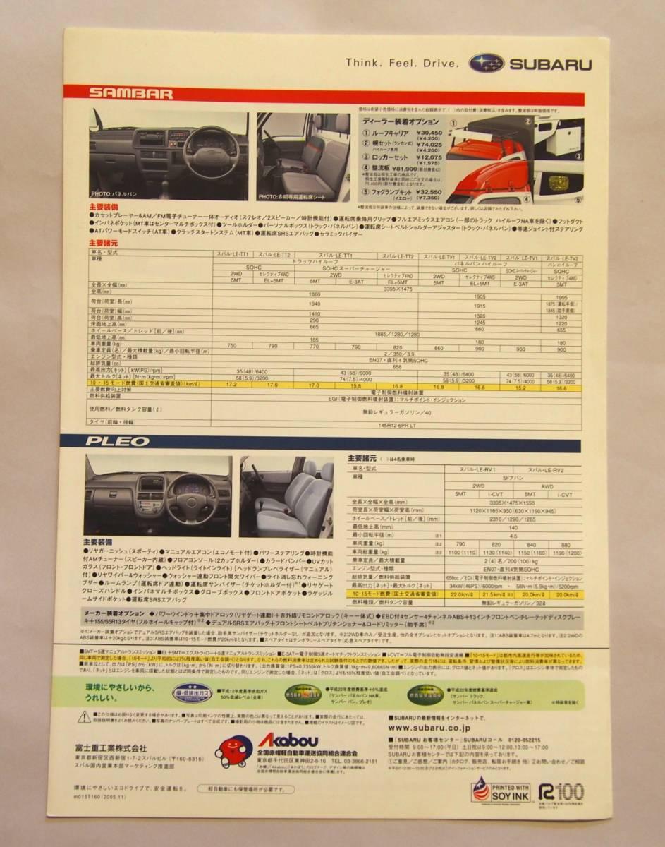 スバル 赤帽専用車 カタログ (2005年)_画像2