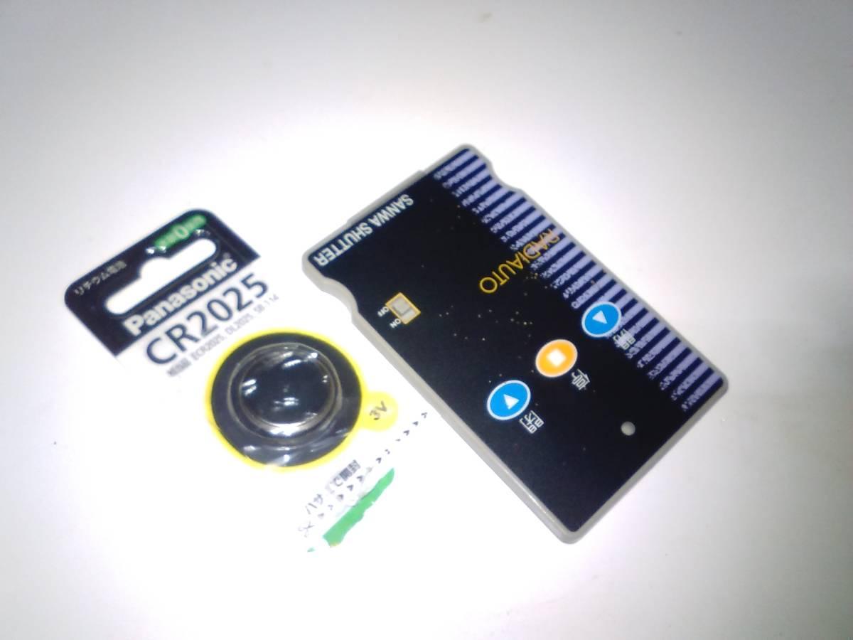 RAX-332 カード型 希少 三和 シャッター リモコン 新品電池付