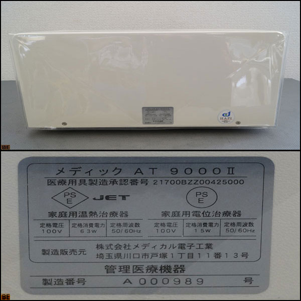 税込◆送料無料◆メディック◆AT9000Ⅱ 電位治療・温熱治療器 メディカル電子工業 簡易医療機器 温熱-K93642_画像10